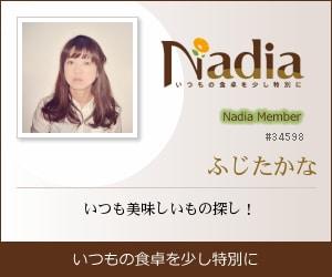 Nadia|ふじたかな