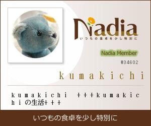 Nadia|kumakichi