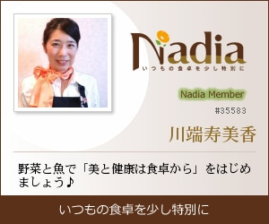 Nadia|川端 寿美香