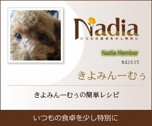Nadia|きよみんーむぅ