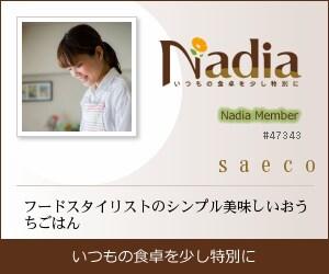 Nadia|saeco