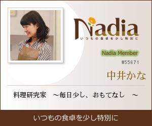 Nadia 中井かな
