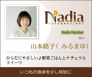 Nadia|山本路子(みるまゆ)
