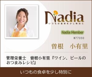 Nadia|曽根 小有里