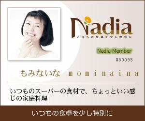 Nadia|もみないな